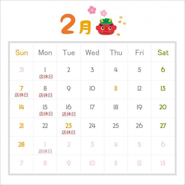 2月カレンダー