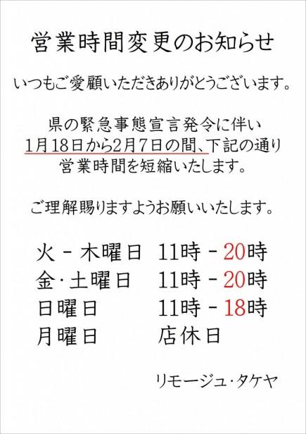 営業時間変更のお知らせ2021.1月